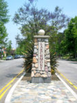 Community effort results in first median on Larchmont Boulevard